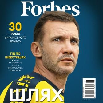 Forbes Украина №12 (июль-август 2021) /Фото Forbes