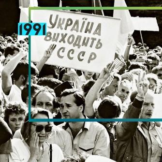 1991 год. Начало | История украинского бизнеса /Фото УНИАН