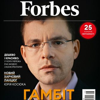 Forbes Україна №8 (лютий-березень 2021) /Фото Getty Images/Forbes