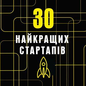 Forbes Ukraine випустив перший рейтинг українських стартапів. Лідирує Gitlab, сукупна оцінка – від $9 млрд