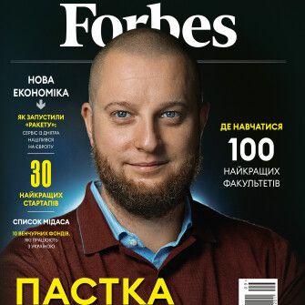 Forbes Україна №9 (квітень 2021) /Фото Forbes