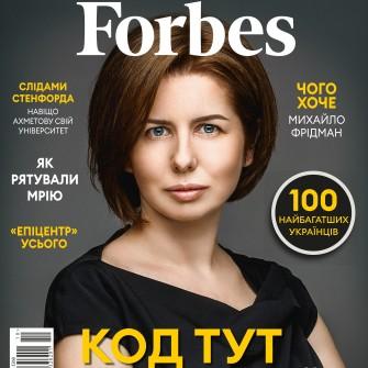 Forbes Україна №10 (травень 2021) /Фото Forbes