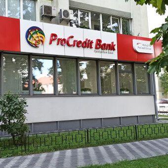 ProCredit Bank /Фото Mr.Rosewater/Wikipedia