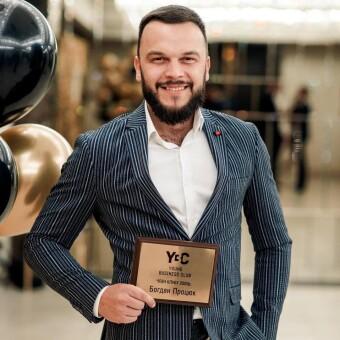 Богдан Процюк /Фото з особистого архіву