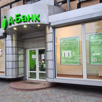 А-Банк /Фото Віталій Ковтюх