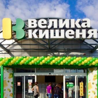 Велика Кишеня /Фото прес-центр Велика Кишеня