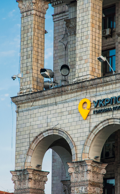 «Укрпошта» планує отримати власний банк вже на початку 2022 року. Скільки це коштує і кого можуть купити