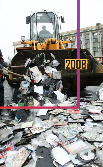 2008 рік. IT | Історія українського бізнесу /Фото УНІАН