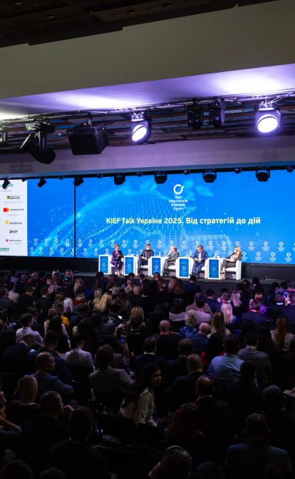 Світ в епоху радикальних змін: чому варто йти на Київський міжнародний економічний форум