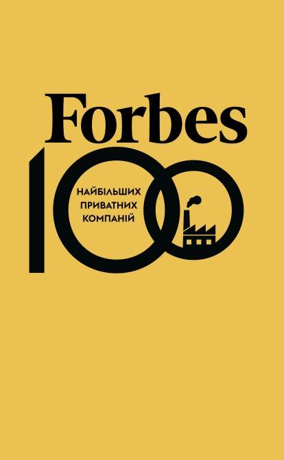 Forbes опублікував рейтинг 100 найбільших приватних компаній України. Загальний виторг виріс на 8%