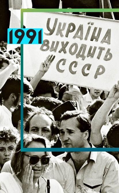 1991 рік. Початок | Історія українського бізнесу /Фото УНІАН