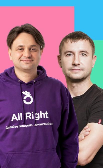 Онлайн-школа английского AllRight покупает конкурента EnglishDom. Сколько это стоит и откуда у стартапа деньги /Фото Александр Чекменев/личный архив