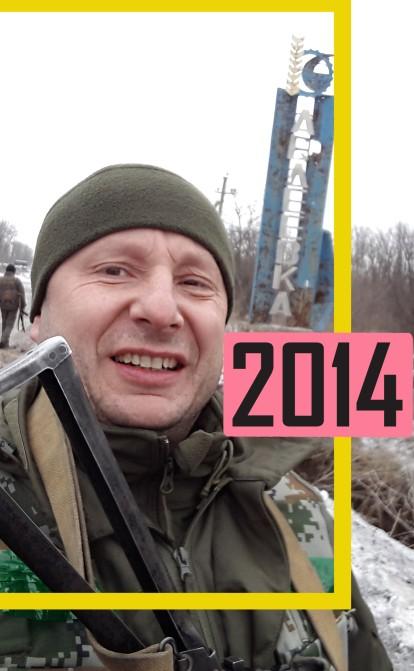 2014 год. Мобилизация | История украинского бизнеса /Фото из личного архива
