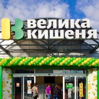Ритейл Груп /Фото пресс-центр Велика Кишеня