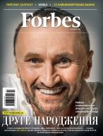 Новый Forbes уже в продаже